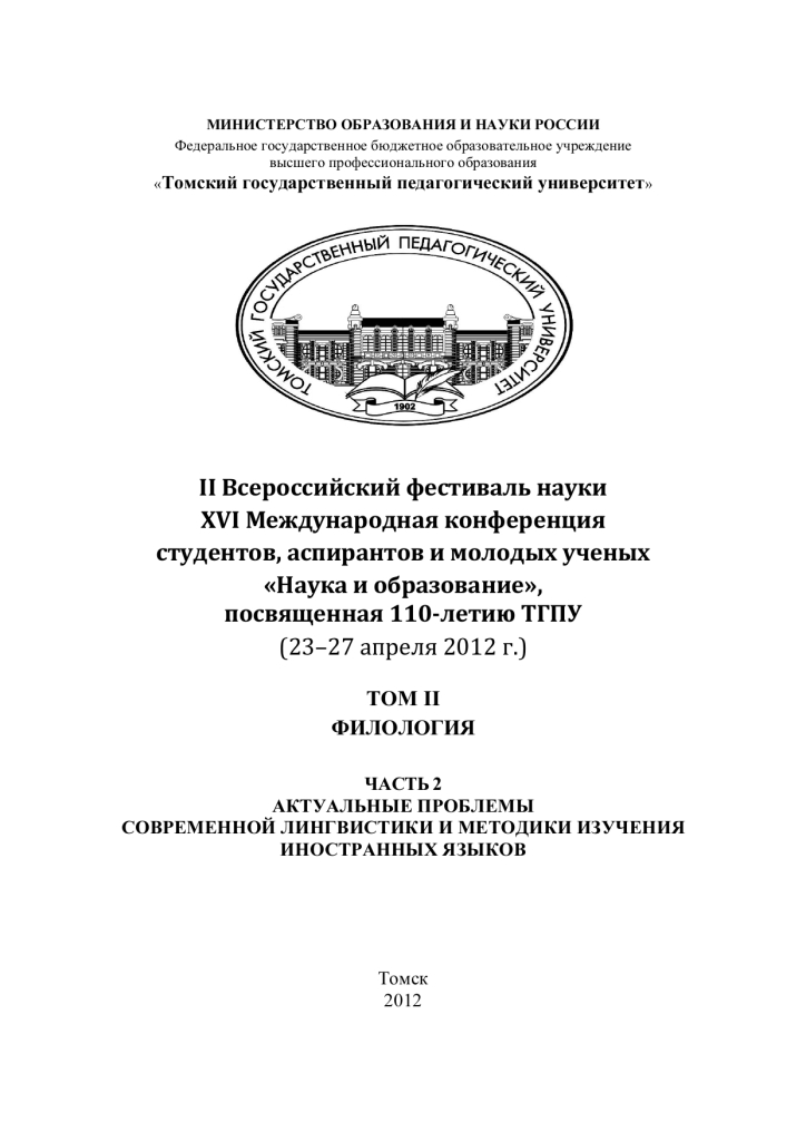 Т.2.-Ч.2_pages-to-jpg-0001