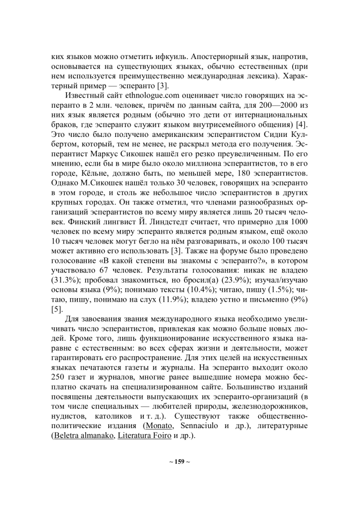 Т.2.-Ч.2_pages-to-jpg-0159