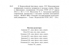 Т.2.-Ч.2_pages-to-jpg-0002