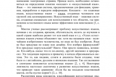 Т.2.-Ч.2_pages-to-jpg-0158