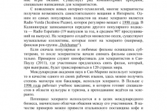 Т.2.-Ч.2_pages-to-jpg-0160