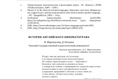 Т.2.-Ч.2_pages-to-jpg-0161