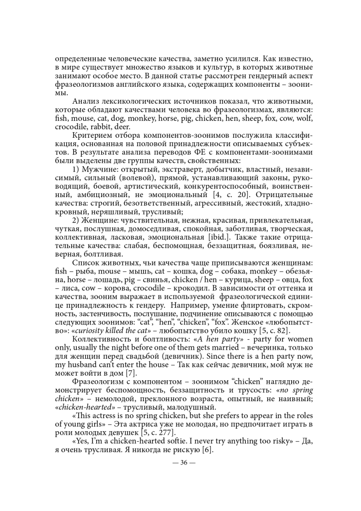 Tom2_part2_pages-to-jpg-0036