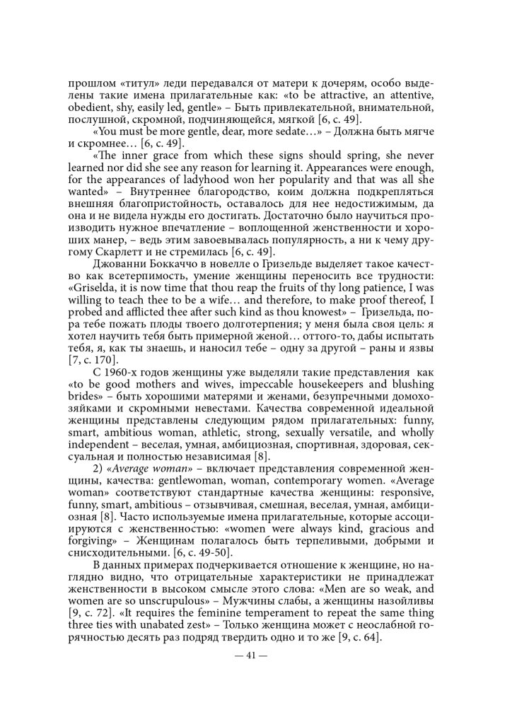 Tom2_part2_pages-to-jpg-0041