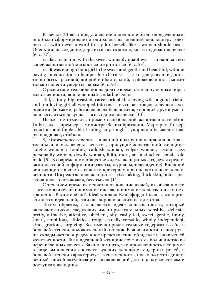 Tom2_part2_pages-to-jpg-0042