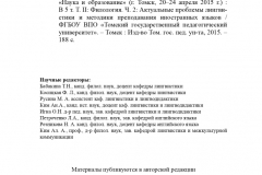 Tom2_Part2-2015_page-0002