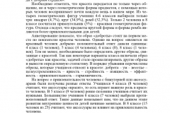 Tom2_Part2-2015_page-0060