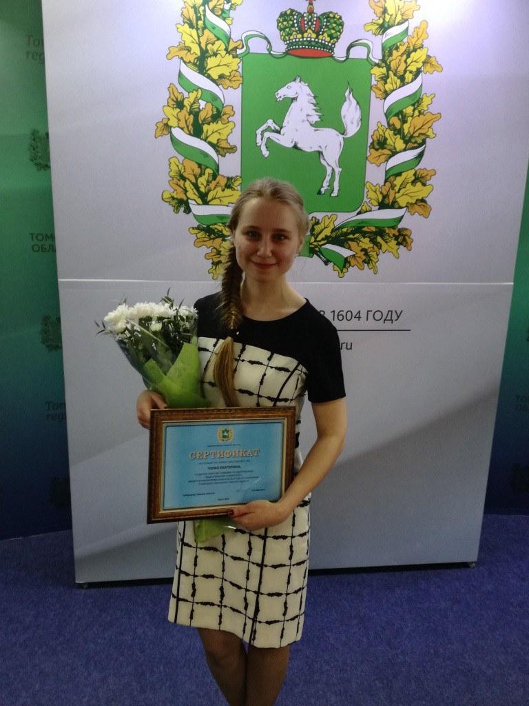 Вручение сертификата победителя губернаторской стипендии