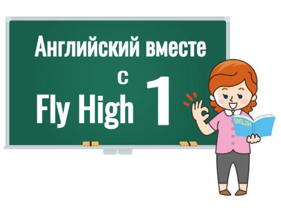 Английский вместе с Fly High 1