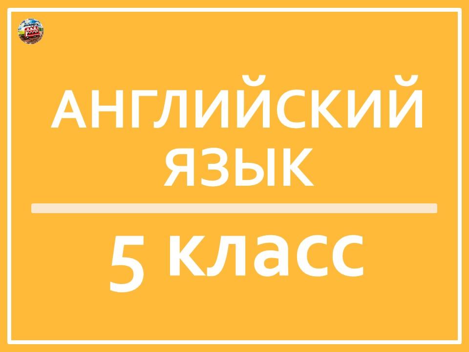 Английский язык 5 класс (Spotlight 5 + доп. ресурсы)