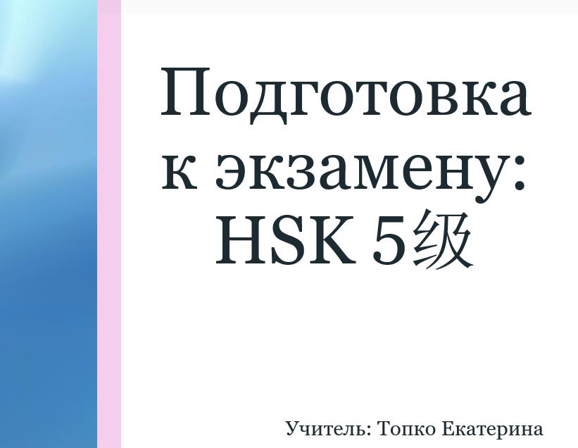 Китайский язык: подготовка к HSK5